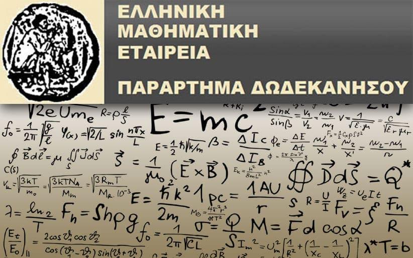 Mathimatiki-etaireia