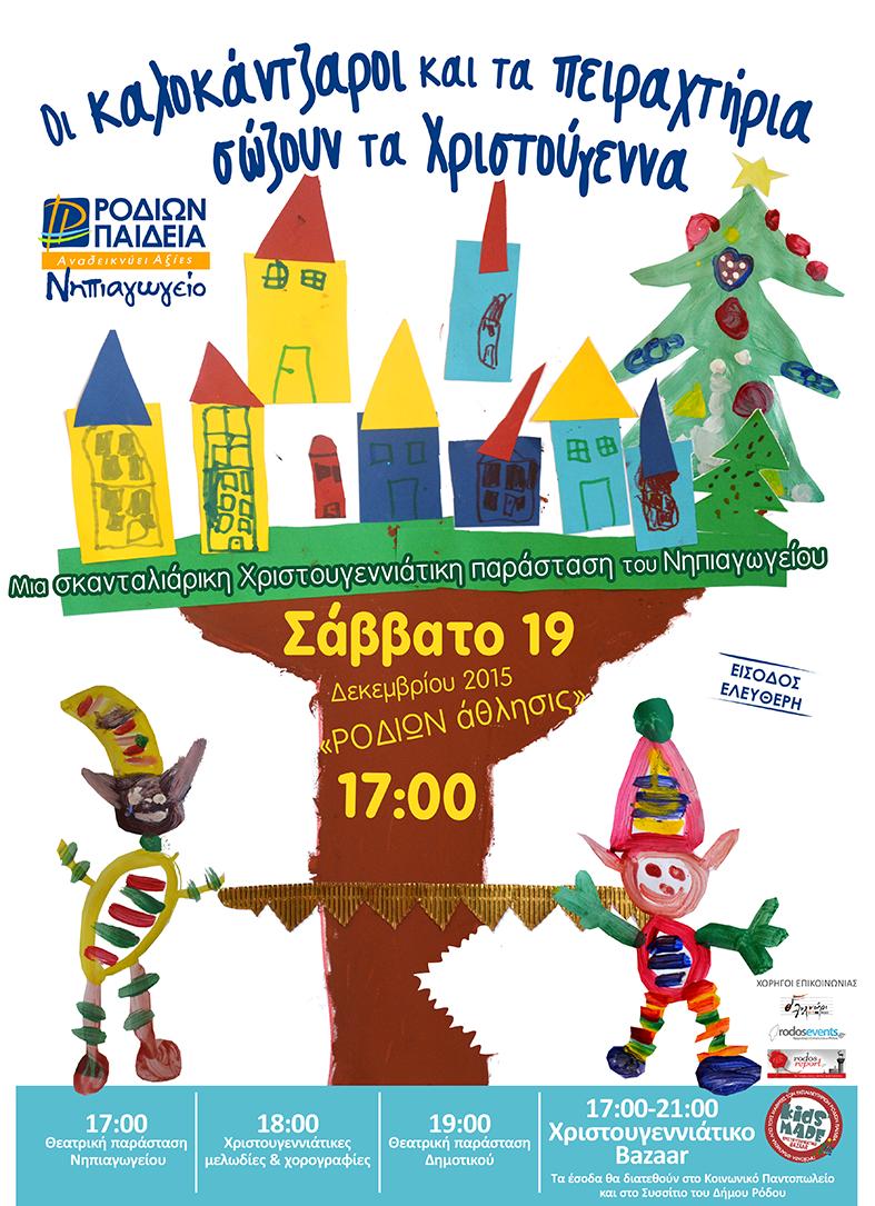poster kalokantzaroi 2015