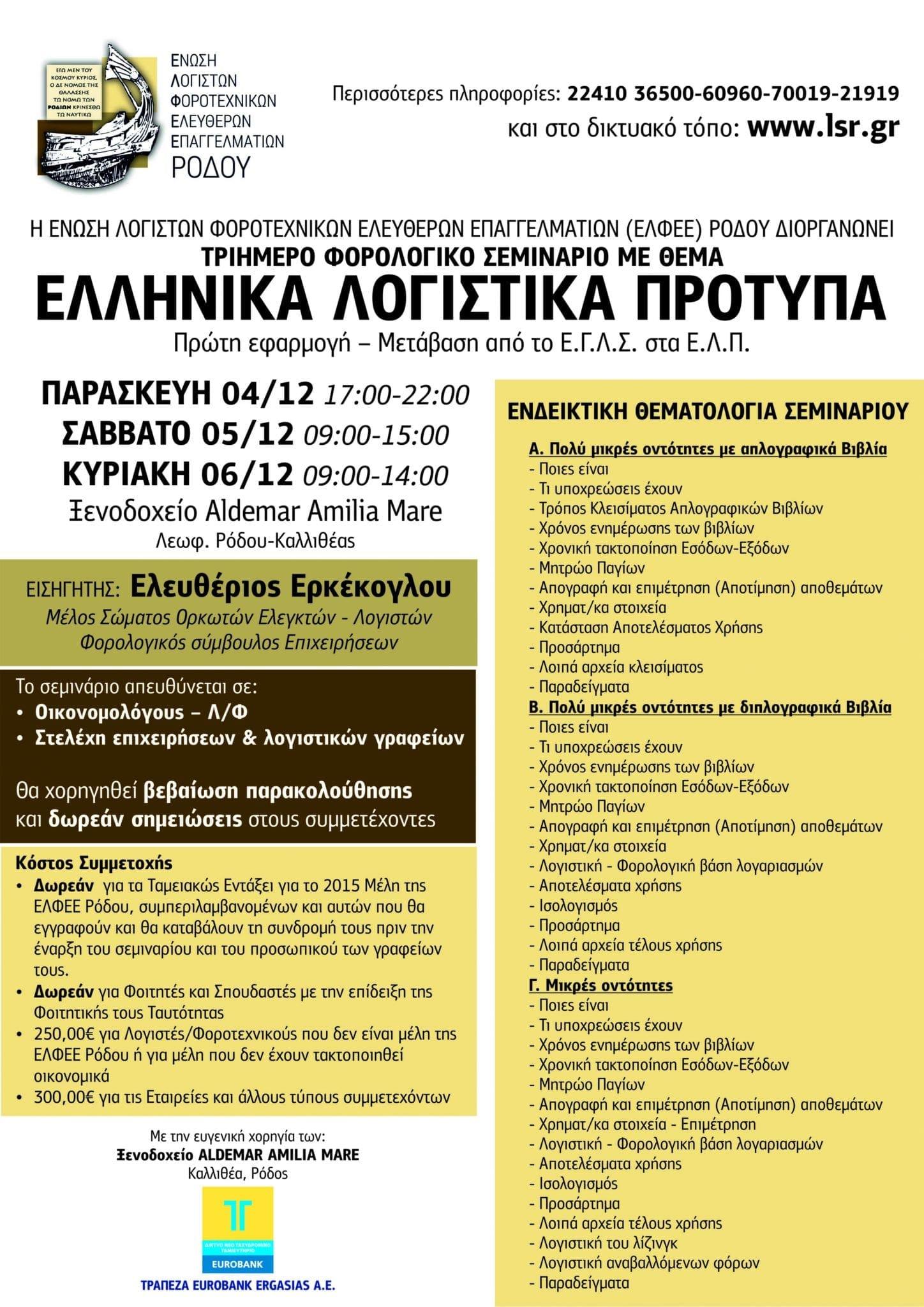 seminar_20150425_poster