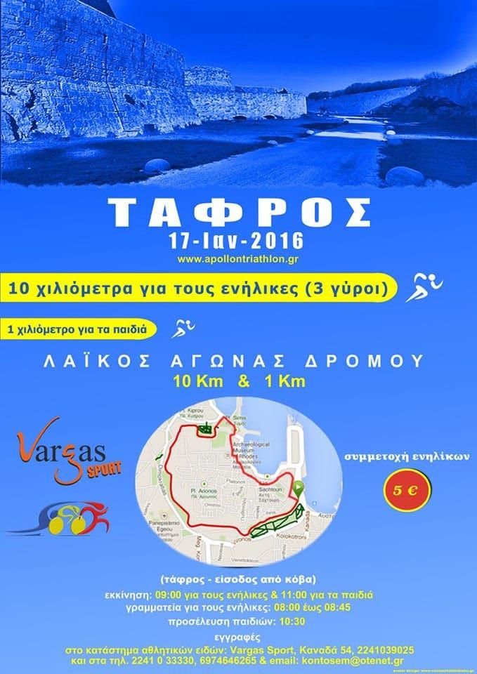 Tafros-2016