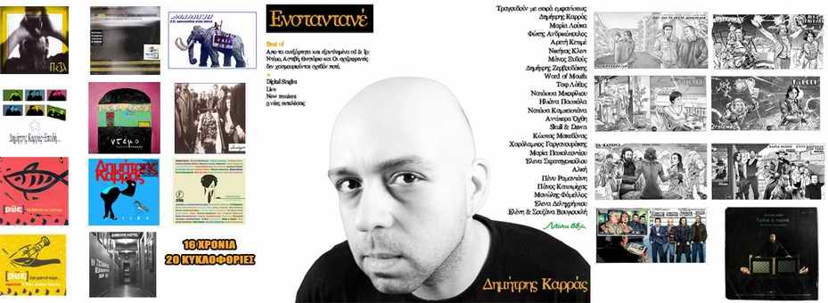 karras-cd-2016