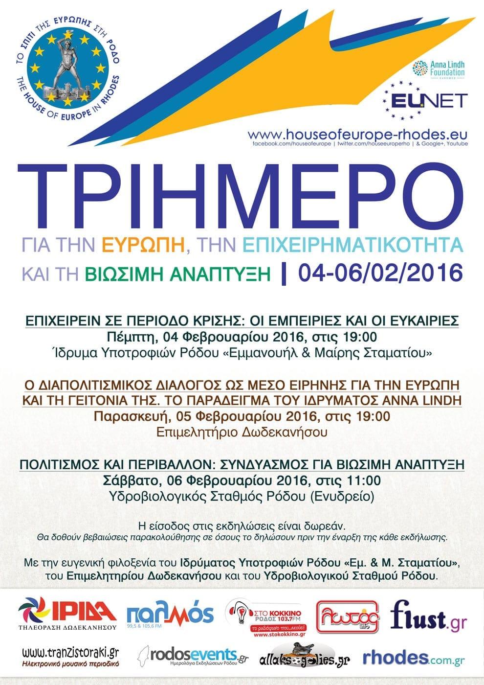 hoeir_20160204-06_poster_gen