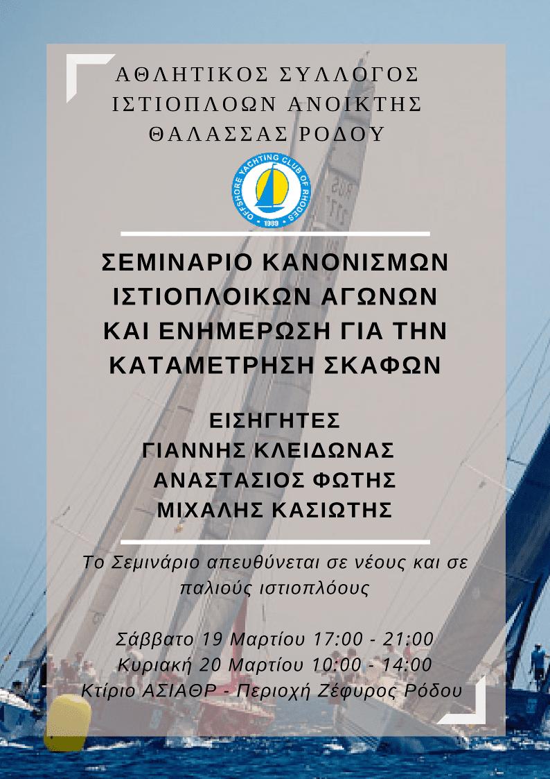 seminar march 2016