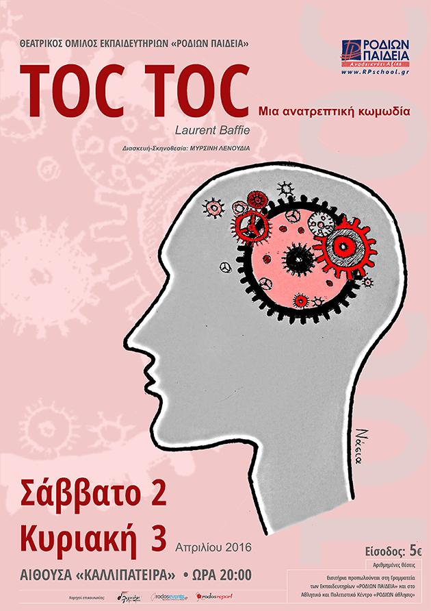 toc toc 2016