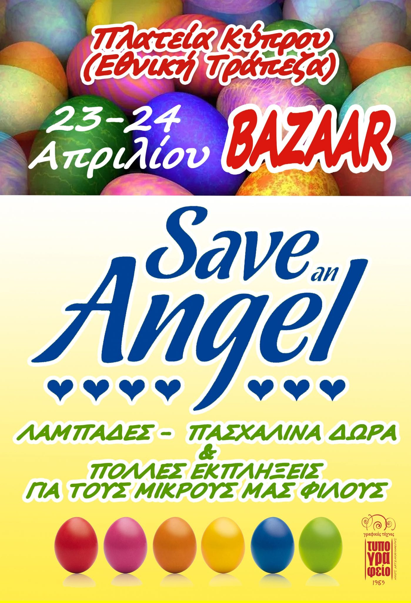 POSTER-save-an-angel