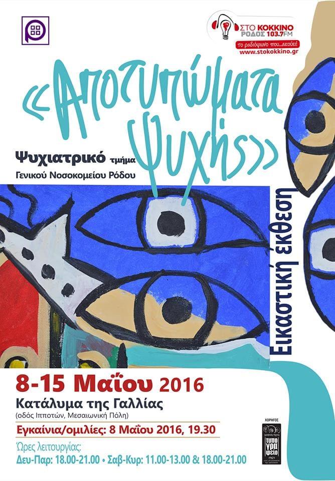 apotipomata-psixis