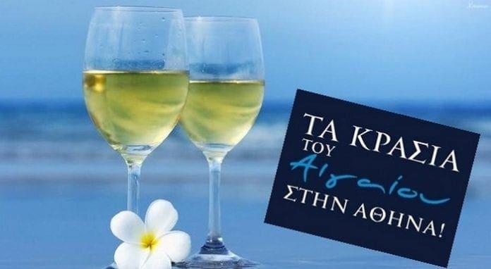 ta-krasia-tou-aigaiou-taxideuoun-stin-athina-696x382