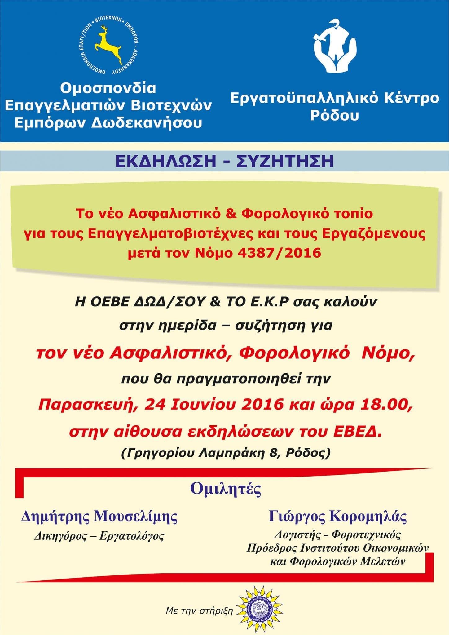 ΑΦΙΣΑ ΗΜΕΡΙΔΑΣ ΓΙΑ ΑΣΦΑΛΙΣΤΙΚΟ ΚΑΙ ΦΟΡΟΛΟΓΙΚΟ
