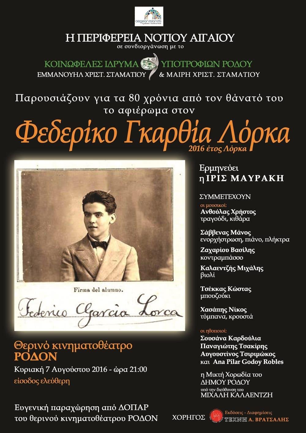 Λορκα Αφίσα GR copy