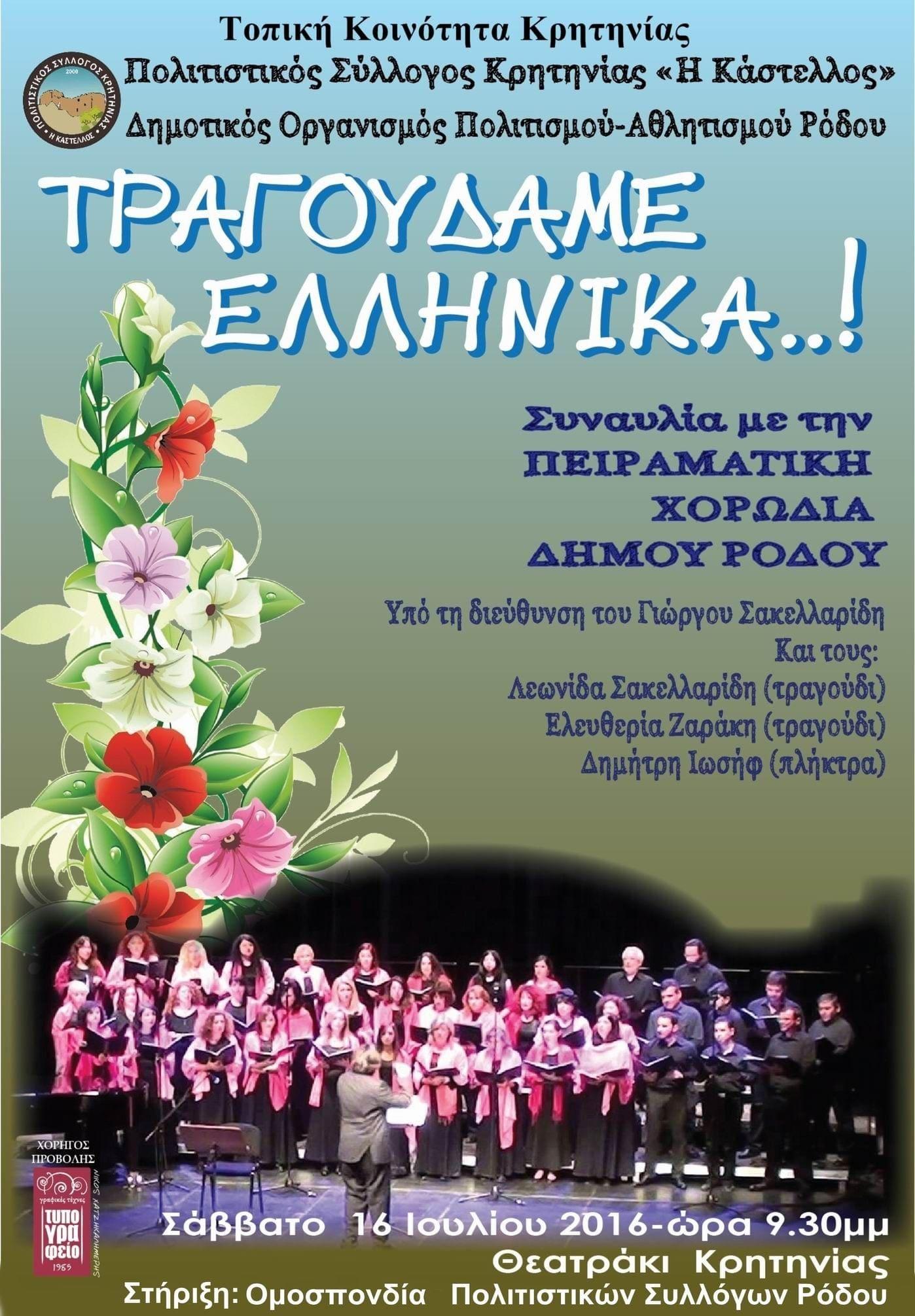 2016-SYNAVLIA-KRITINIA-02A