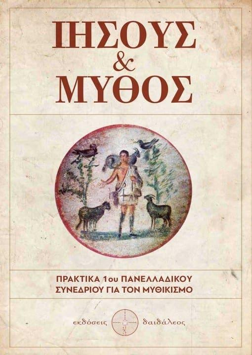 Praktika-Mithikismos-Cover-510x719