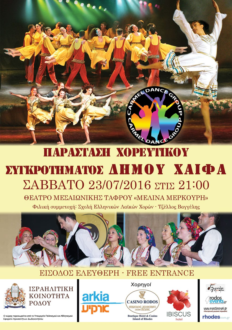 poster_20160723_haifa-dance(1)
