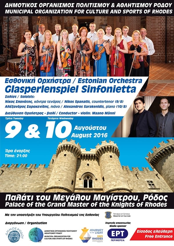 Εσθονική Ορχήστρα
