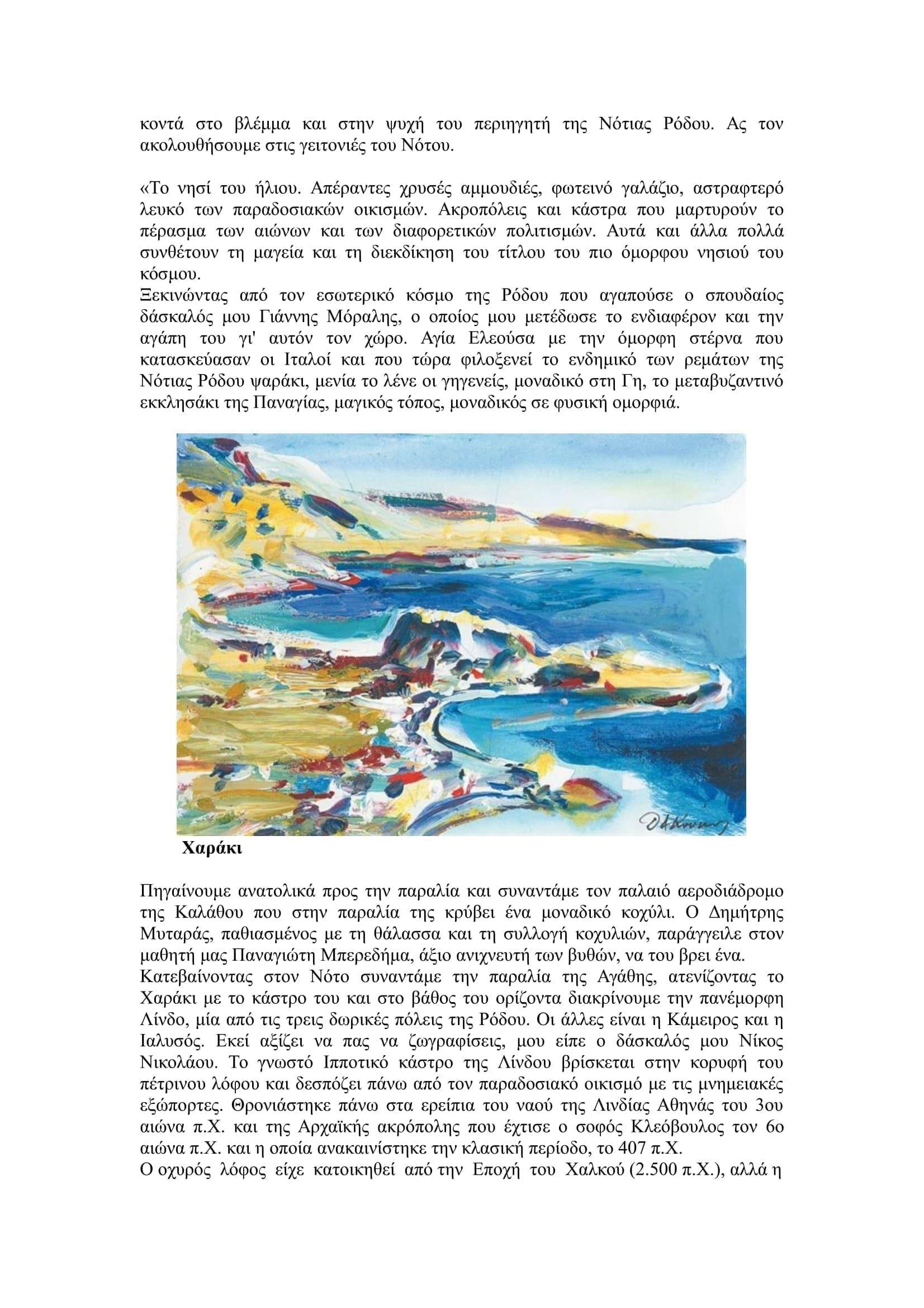 Η ΡΟΔΟΣ ΤΟΥ ΝΟΤΟΥ ΚΑΙ ΤΟΥ ΔΗΜΗΤΡΗ ΚΟΥΚΟΥ-2