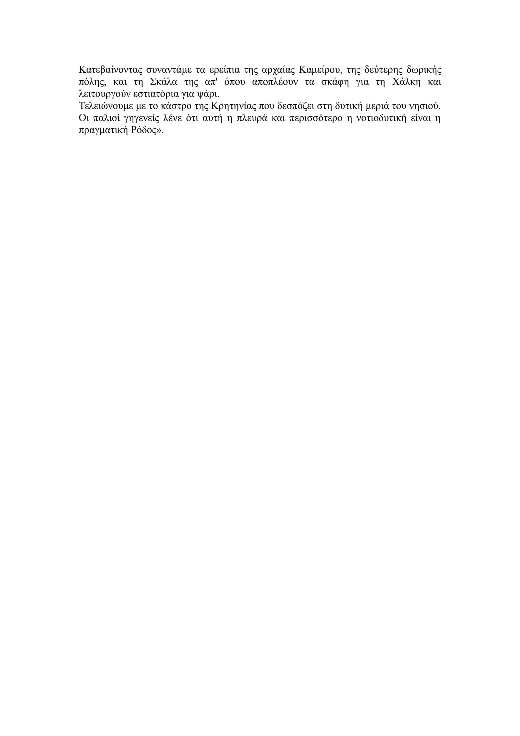 Η ΡΟΔΟΣ ΤΟΥ ΝΟΤΟΥ ΚΑΙ ΤΟΥ ΔΗΜΗΤΡΗ ΚΟΥΚΟΥ-6