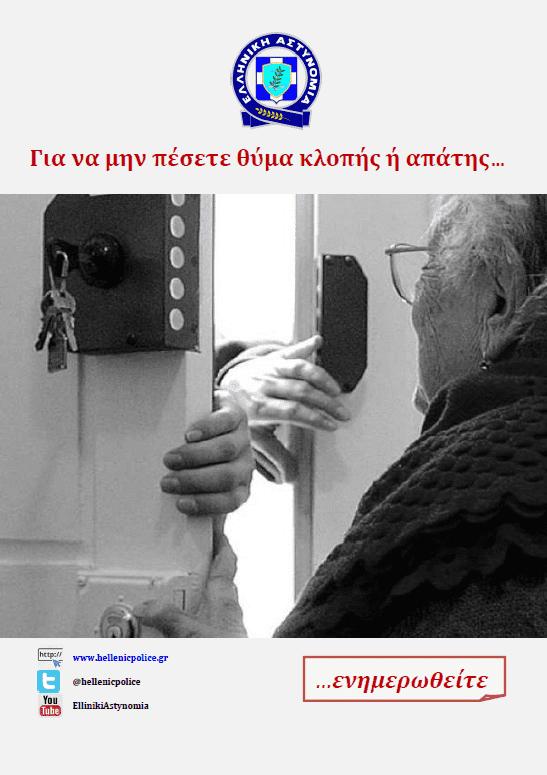 ΦΥΛΛΑΔΙΟ ΣΥΜΒΟΥΛΕΣ ΑΠΟΦΥΓΗ ΑΠΑΤΗΣ 1