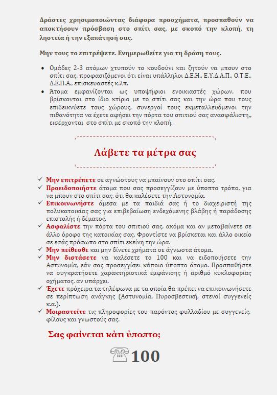 ΦΥΛΛΑΔΙΟ ΣΥΜΒΟΥΛΕΣ ΑΠΟΦΥΓΗ ΑΠΑΤΗΣ 2