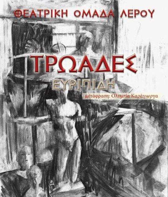 Afisa-trwades_2-leros