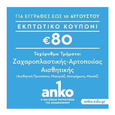 COUPONS_TAX_ZAX
