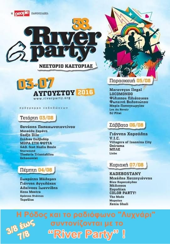 river party-lihnari