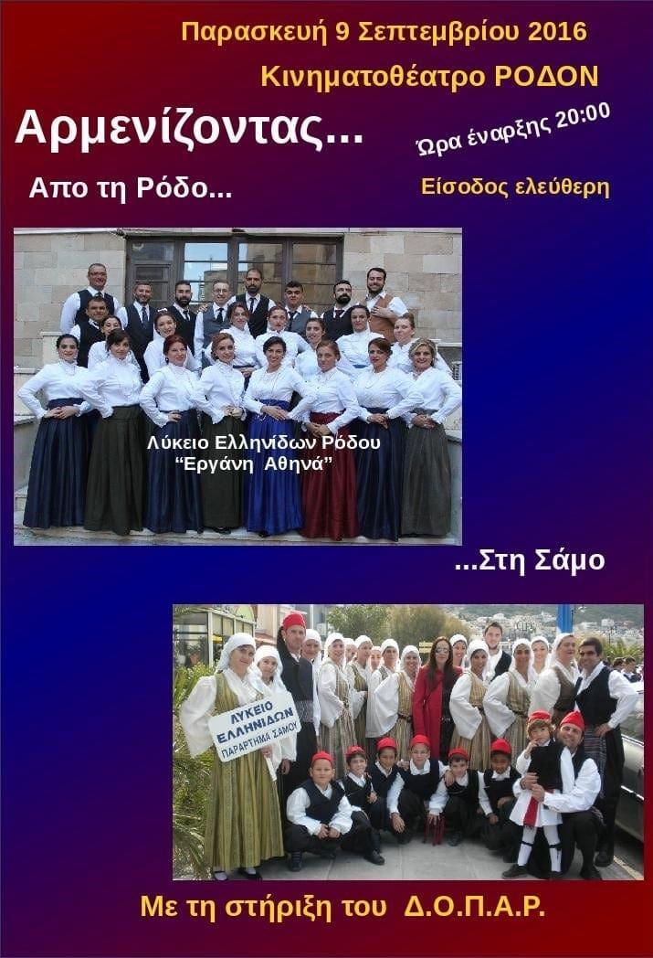 afisa-armenizontas-lykio