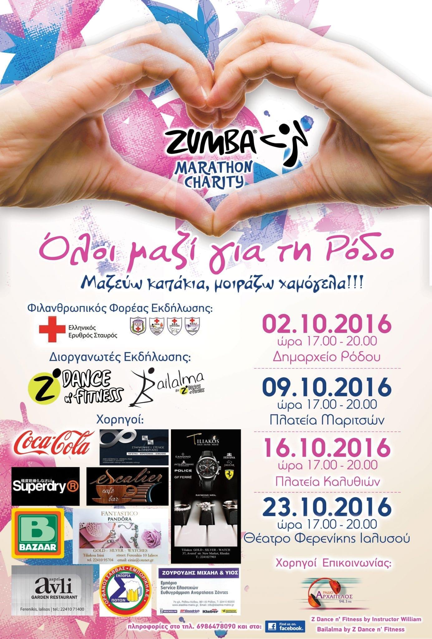 marathonios-poster