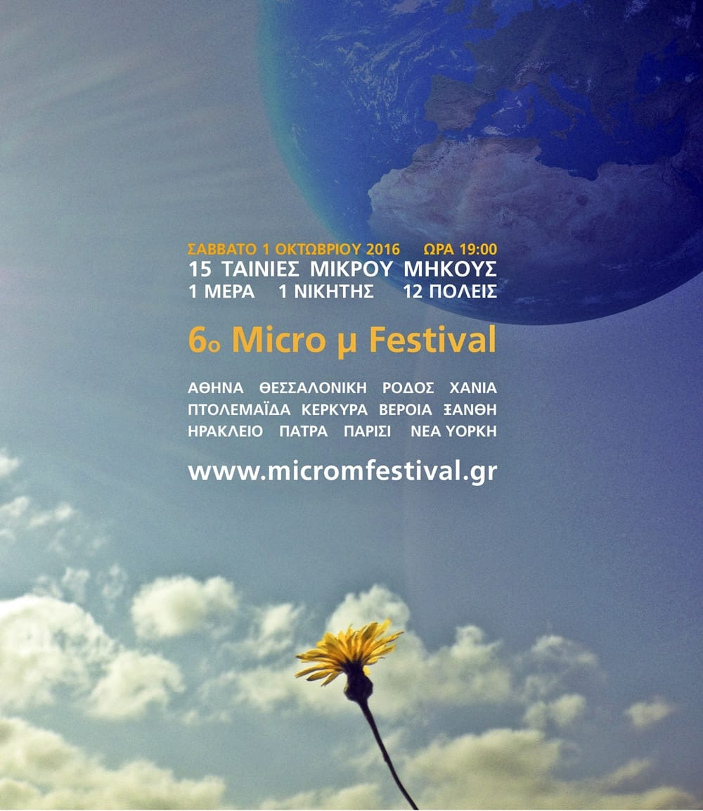 mmf06_poster_02