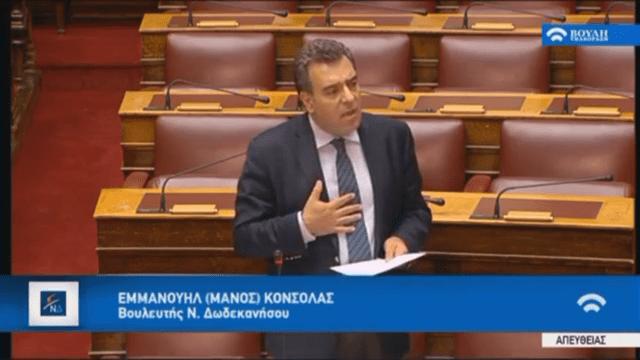 «Η κυβέρνηση αποφεύγει να απαντήσει για το αν θα ισχύουν οι μειωμένοι συντελεστές ΦΠΑ από την 1η Ιανουαρίου στα νησιά που υπέστησαν τις αρνητικές συνέπειες του μεταναστευτικού»