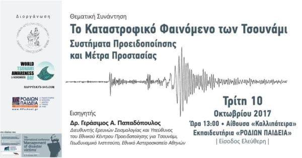 Θεματική συνάντηση με θέμα: «Το Καταστροφικό Φαινόμενο των Τσουνάμι – Συστήματα Προειδοποίησης και Μέτρα Προστασίας»