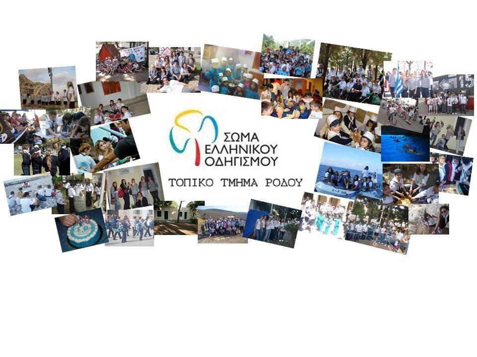 85 χρόνια από την ίδρυση του Σώματος Ελληνικού Οδηγισμού – Δράση/γιορτή στο κέντρο της πόλης της Ρόδου
