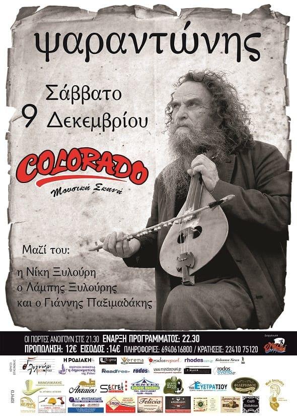 O θρύλος της κρητικής μουσικής Ψαραντώνης στις 9 Δεκεμβρίου στη Ρόδο – Χορηγός επικοινωνίας Rodosreport