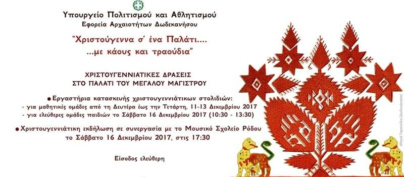 Χριστουγεννιάτικη εκδήλωση στο Παλάτι του Μεγάλου Μαγίστρου