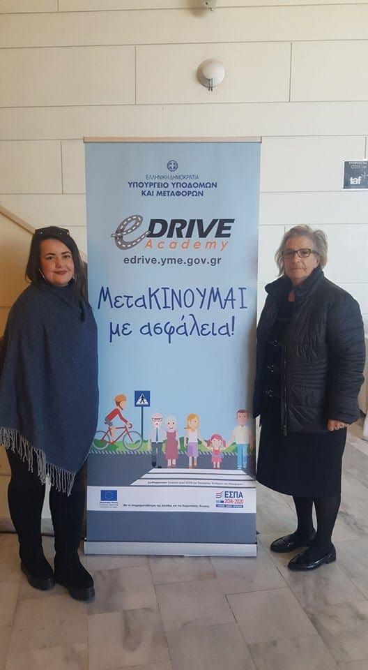 Η ΕΥΘΥΤΑ στην παρουσίαση της πλατφόρμας «E-Drive Academy» από το Υπουργείο Υποδομών και Μεταφορών