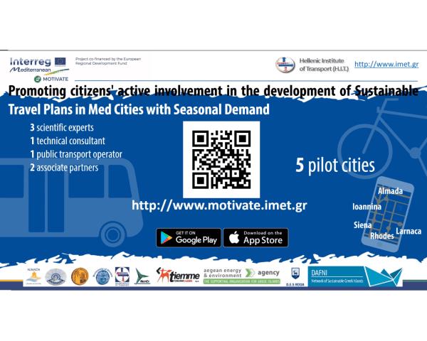 Έναρξη της λειτουργίας της πλατφόρμας συμμετοχικού σχεδιασμού Βιώσιμης Αστικής Κινητικότητας ΜΟΤIVATE