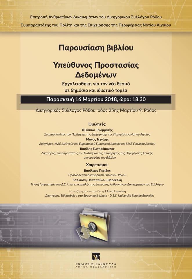Παρουσίαση του βιβλίου «ΥΠΕΥΘΥΝΟΣ ΠΡΟΣΤΑΣΙΑΣ ΔΕΔΟΜΕΝΩΝ Εργαλειοθήκη για το νέο θεσμό σε δημόσιο και ιδιωτικό τομέα»