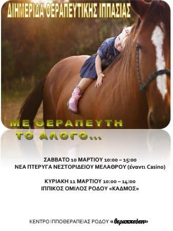 Διημερίδα θεραπευτικής ιππασίας