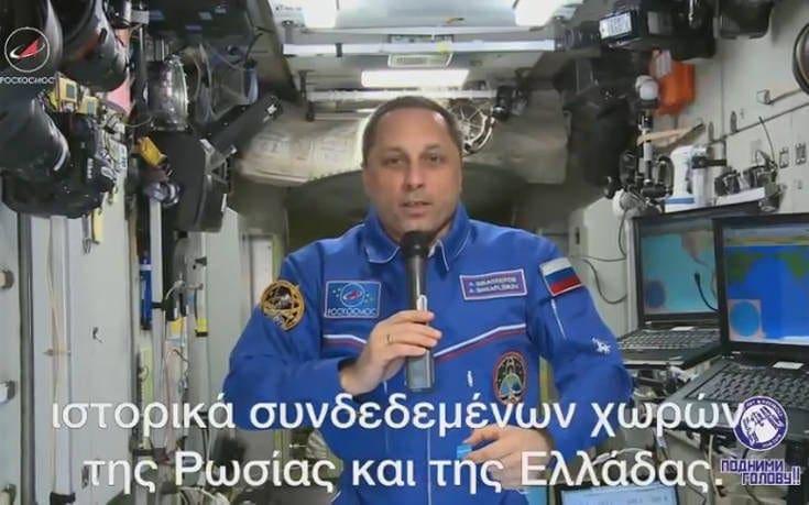 Ρώσος κοσμοναύτης εξυμνεί την Ελλάδα από το διάστημα με το σήμα του ΕΟΤ και… Νταλάρα