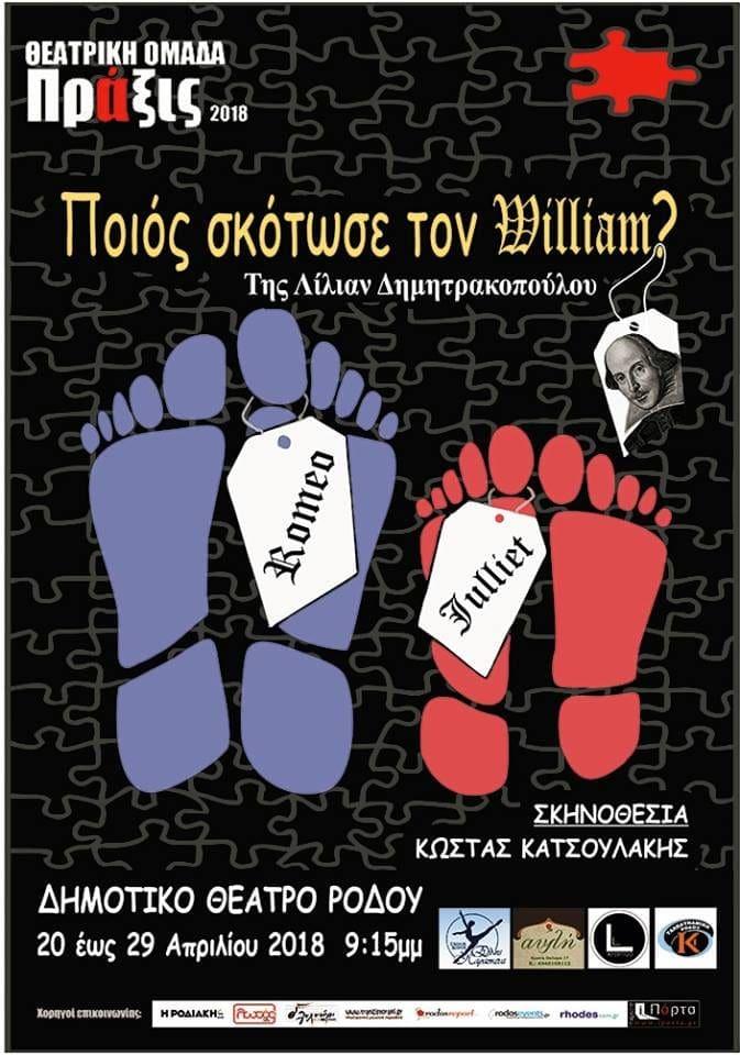 """""""Ποιός σκότωσε τον William ?""""  – 20-29 Απριλίου απο την Θεατρική ομάδα """"ΠΡΑΞΙΣ"""""""