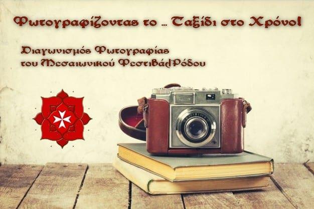 Διαγωνισμός Φωτογραφίας Μεσαιωνικού Φεστιβάλ Ρόδου