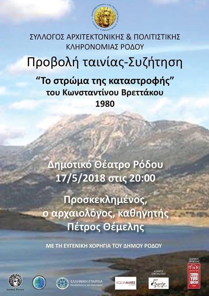 Προβολή της ταινίας «Το στρώμα της καταστροφής» του  Κωνσταντίνου Βρεττάκου