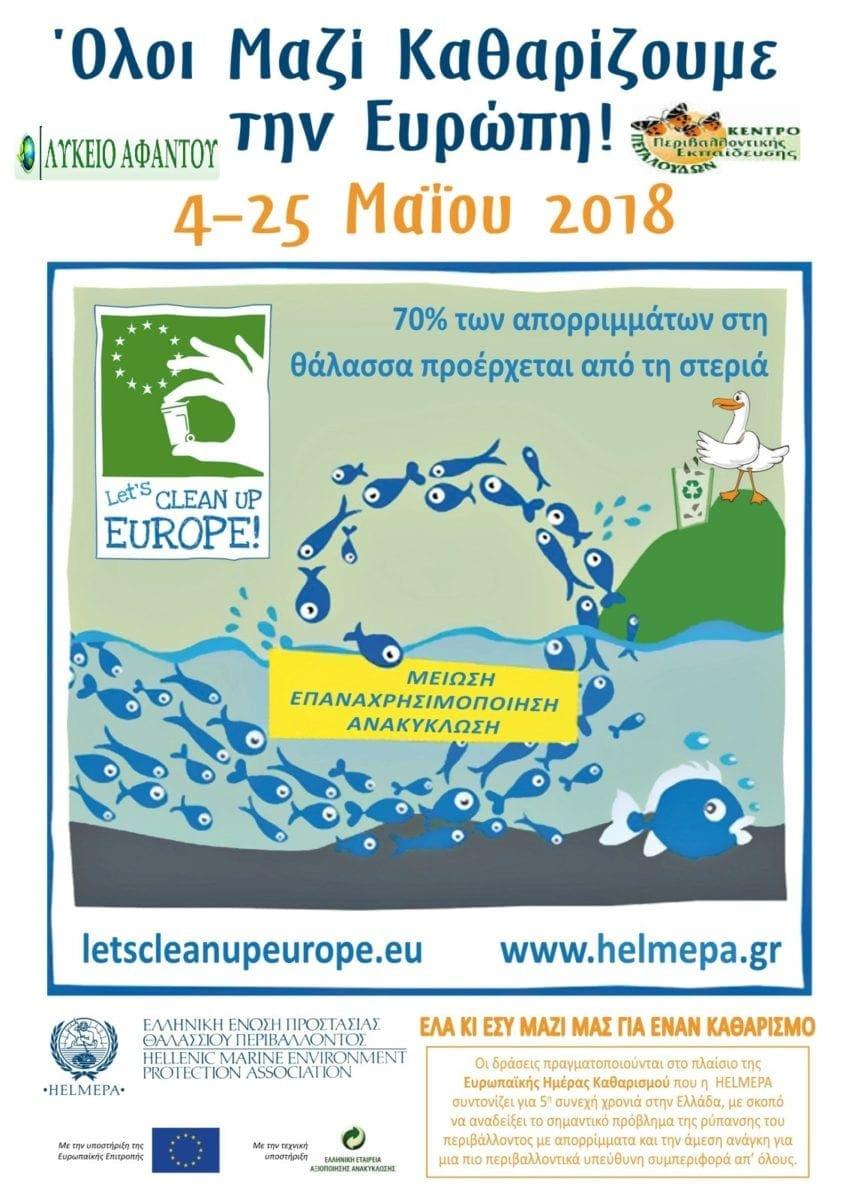 Εκστρατεία «Ας Καθαρίσουμε την Ευρώπη» Δευτέρα 14 Μαΐου 2018  συνεργασία Κέντρο Περιβαλλοντικής Εκπαίδευσης Πεταλούδων Ρόδου  με Γενικό Λύκειο Αφάντου