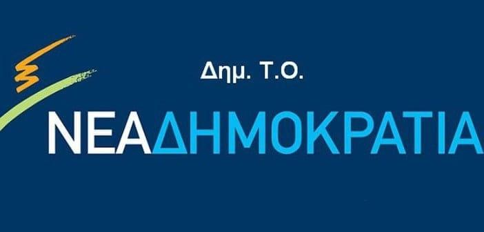 Η σύσταση της Δημοτικής Τοπικής Οργάνωσης Νέας Δημοκρατίας Καλλιθέας