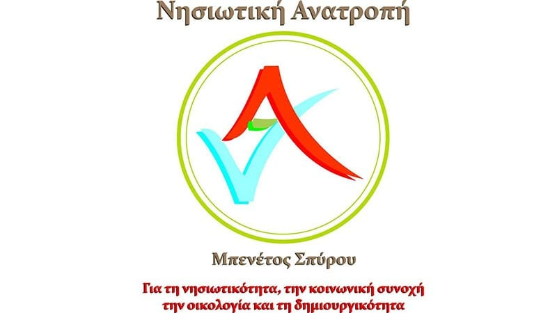 «Με το δεκανίκι της Ελληνικής Αυγής η σημερινή συνεδρίαση του Περιφερειακού Συμβουλίου: η κατηφόρα συνεχίζεται για την Περιφερειακή Αρχή…»