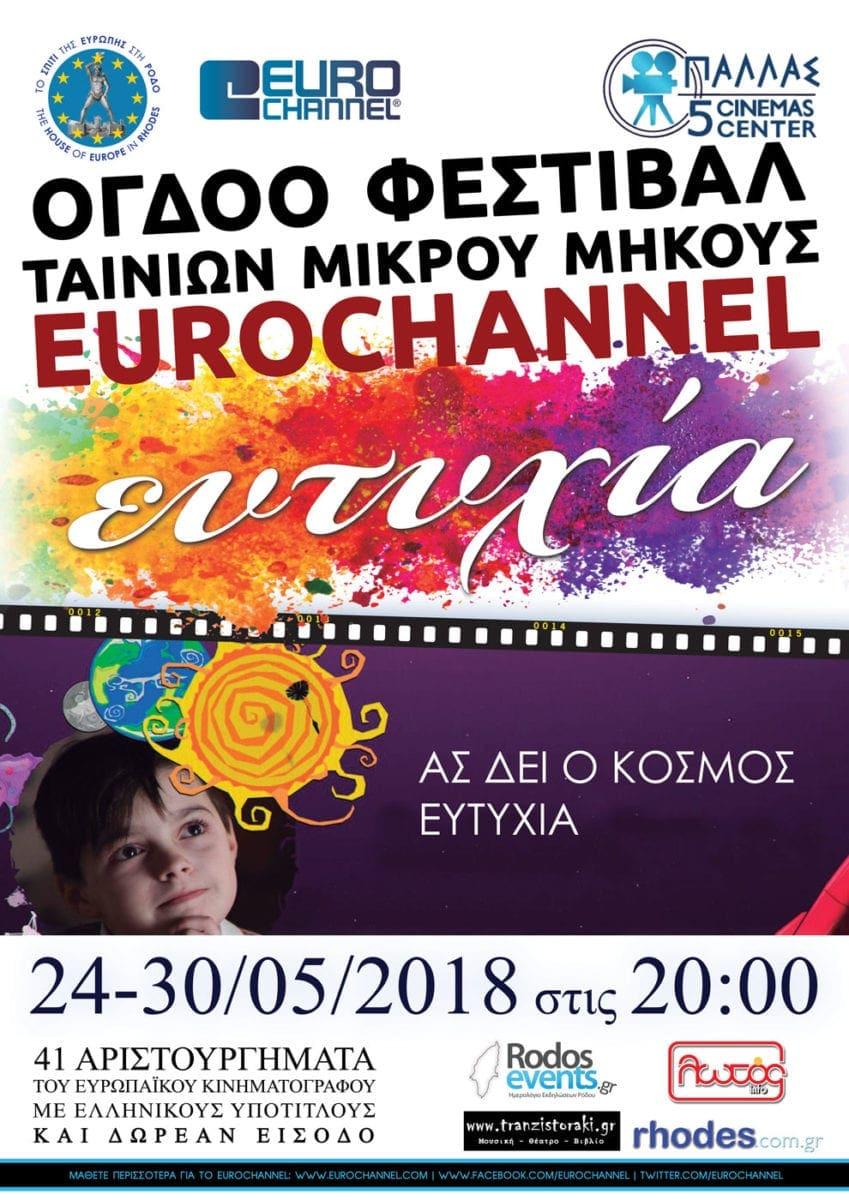 """Το Φεστιβάλ Ταινιών Μικρού Μήκους Eurochannel επιστρέφει στη Ρόδο με θέμα """"ευτυχία"""""""