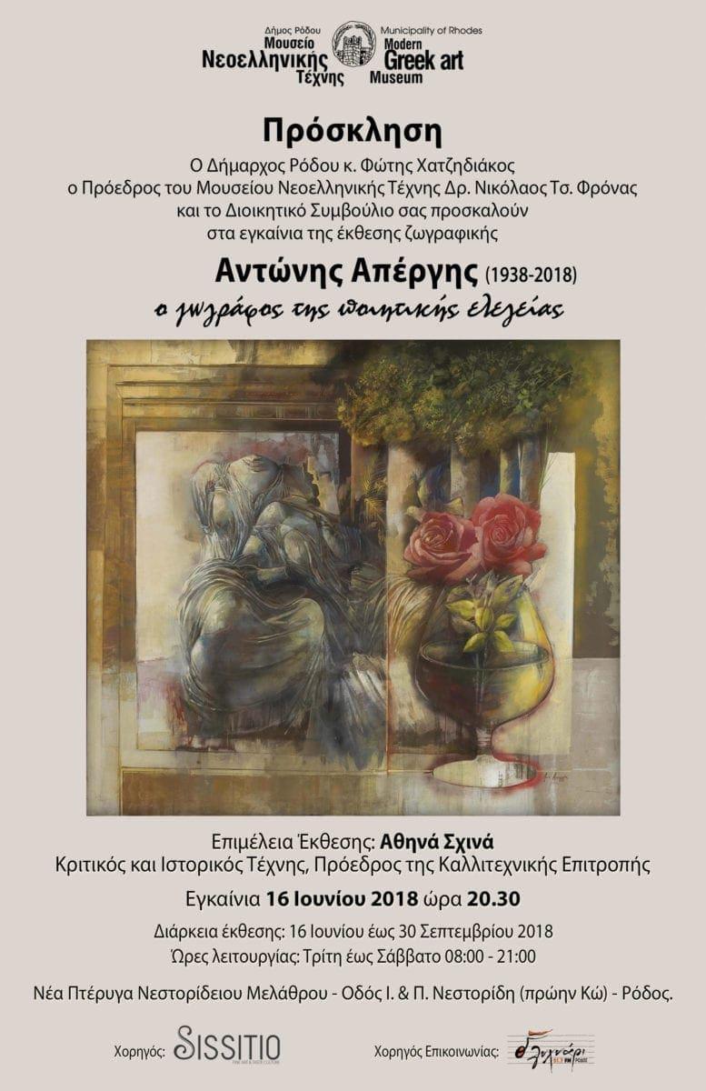 Έκθεση ζωγραφικής με έργα του αείμνηστου εικαστικού δημιουργού και δασκάλου Αντώνη Απέργη (1938—2018)