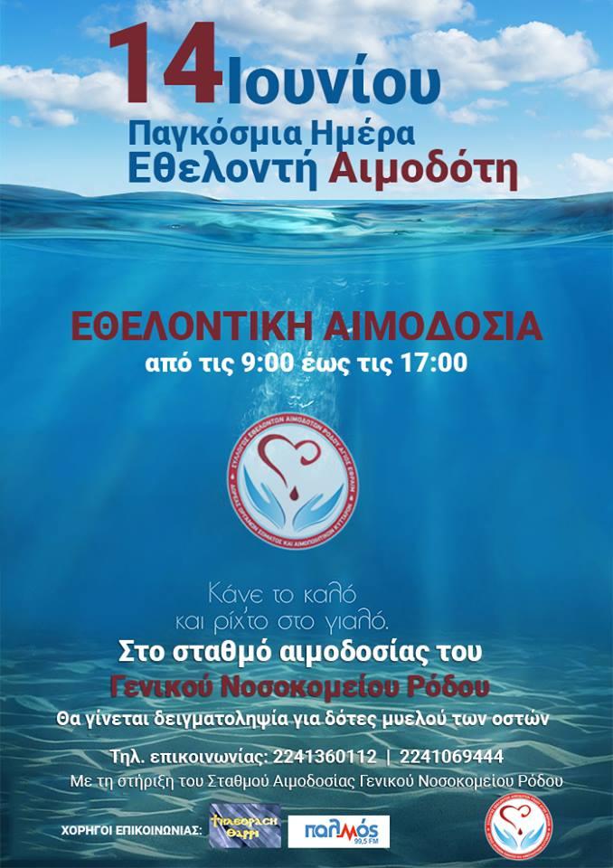 Στις 14η Ιουνίου Παγκόσμια Ημέρα του Εθελοντή Αιμοδότη δίνουμε όλοι αίμα στο Νοσοκομείο της Ρόδου