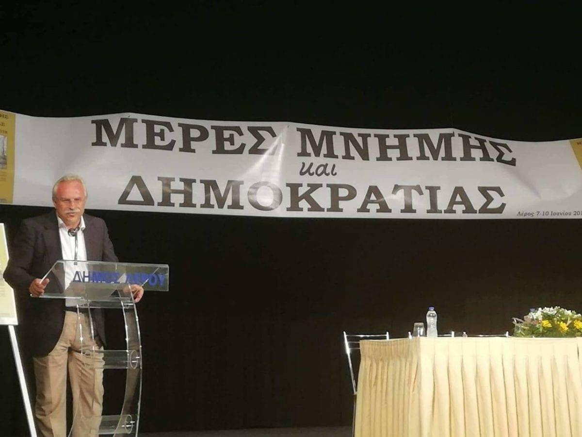 Ομιλία του βουλευτή Δωδεκανήσου Δημήτρη Γάκη στις εκδηλώσεις «ΜΕΡΕΣ ΜΝΗΜΗΣ ΚΑΙ ΔΗΜΟΚΡΑΤΙΑΣ» στη Λέρο