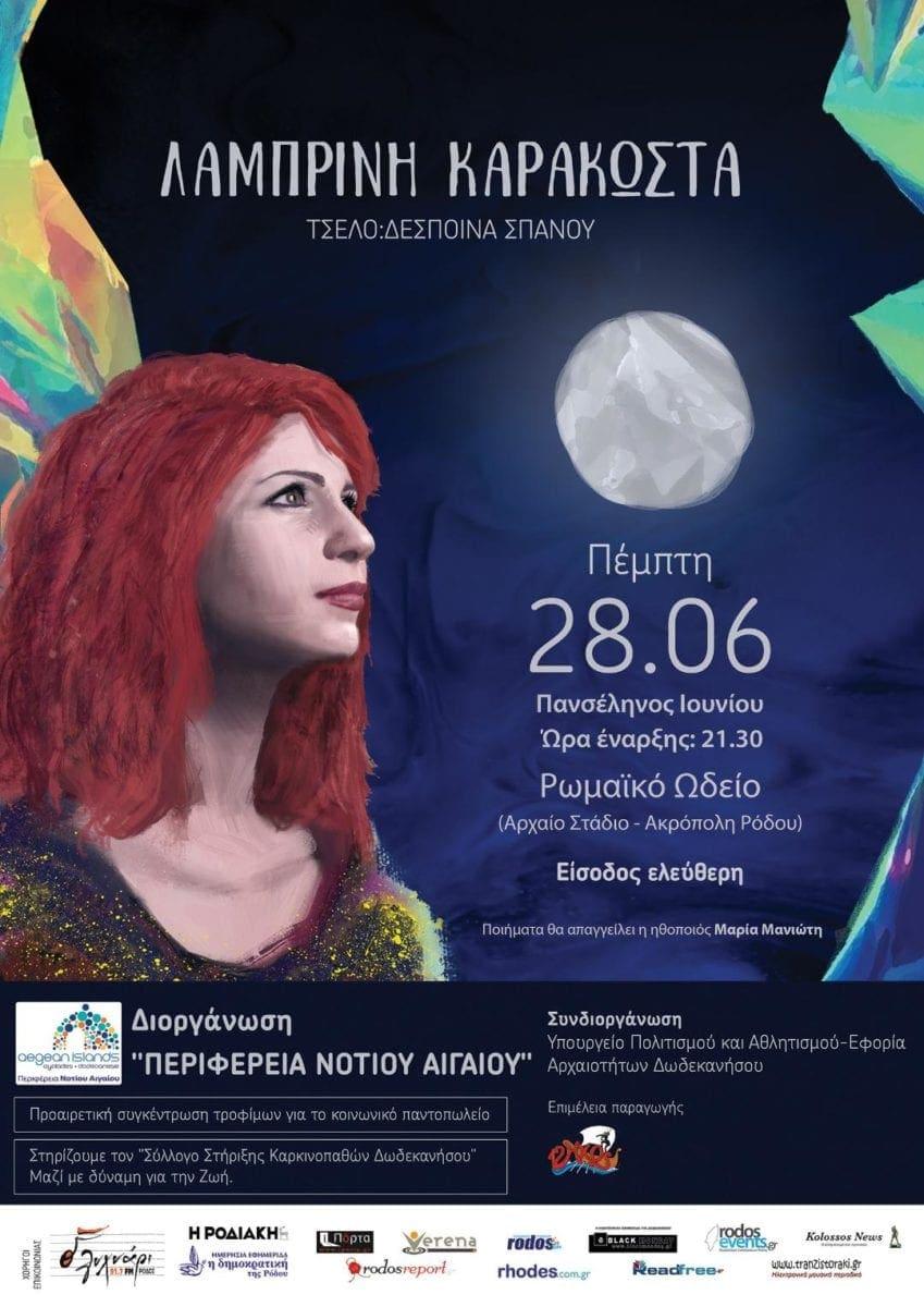 «Πάμε μια βόλτα στο φεγγάρι». Μια μεγάλη καλοκαιρινή εκδήλωση από την Περιφέρεια Νοτίου Αιγαίου, στο φως της Πανσελήνου