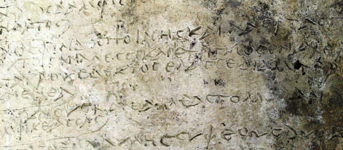 Πήλινη πλάκα με στίχους της Οδύσσειας ανακαλύφθηκε στην Ολυμπία