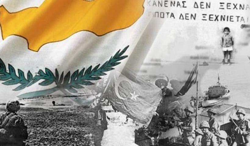 Εκδηλώσεις Σκέψης και Μνήμης για τη Κύπρο